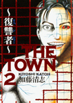 THE TOWN 〜復讐者〜 2