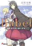 Babel -異世界禁呪と緑の少女-