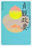 貞観政要 ビギナーズ・クラシックス 中国の古典