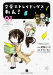 文豪ストレイドッグス わん! (1)