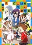 電撃4コマ コレクション CLUBゲーム倶楽部(2)