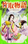 竹取物語 かぐや姫のおはなし