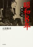 昭和8年 戦争への足音