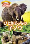 野生どうぶつを救え! 本当にあった涙の物語 ひとりぼっちの子ゾウ