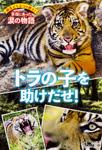 野生どうぶつを救え! 本当にあった涙の物語 トラの子を助けだせ!