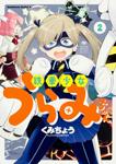 鉄拳少女うらみちゃん (2)