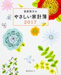 荻原博子のやさしい家計簿2017