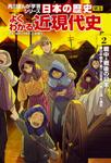 角川まんが学習シリーズ 日本の歴史 別巻 よくわかる近現代史2 戦中・戦後の日本
