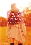 「恋空」10年目の真実 美嘉の歩んだ道