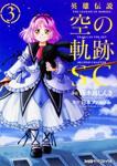 英雄伝説 空の軌跡SC(3)