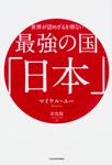 世界が認めざるを得ない 最強の国「日本」