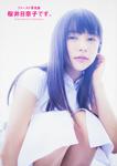 ファースト写真集 桜井日奈子です。