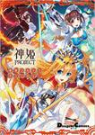神姫PROJECT 電撃コミックアンソロジー