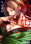 喰姫-クヒメ- 2
