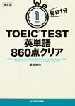 改訂版 毎日1分 TOEIC TEST英単語860点クリア