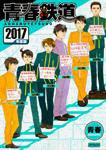 青春鉄道 2017年度版