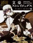 文豪ストレイドッグス (13) オリジナルアニメBD付き限定版