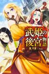 武姫の後宮物語2