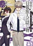 探偵・日暮旅人の隠し物 〜刑事・増子すみれの事件簿〜2