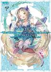 フィリスのアトリエ 〜不思議な旅の錬金術士〜 ザ・コンプリートガイド