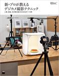 新・プロが教えるデジカメ撮影テクニック 人物、商品、生き物の魅力を引き出す119例