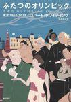 ふたつのオリンピック 東京1964/2020