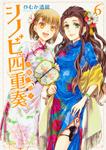 シノビ四重奏 第6巻