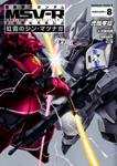 機動戦士ガンダムMSV−R 宇宙世紀英雄伝説 虹霓のシン・マツナガ (8)