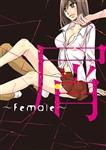屑 〜Female〜