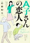 A子さんの恋人 3巻