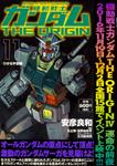 機動戦士ガンダムTHE ORIGIN (11) -ひかる宇宙編-