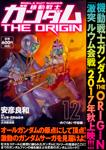 機動戦士ガンダムTHE ORIGIN (12) -めぐりあい宇宙編-