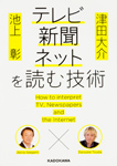 池上彰×津田大介 テレビ・新聞・ネットを読む技術
