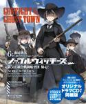 ノーブルウィッチーズ6 第506統合戦闘航空団 疑心!オリジナルドラマCD付き同梱版