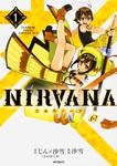 NIRVANA-ニルヴァーナ- 1