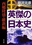 英傑の日本史 西郷隆盛・維新編