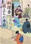 料理番 旅立ちの季節 新・包丁人侍事件帖(4)