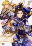 グランブルーファンタジー 双剣の絆1