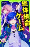 絶体絶命ゲーム 1億円争奪サバイバル
