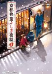 京都骨董ふしぎ夜話3
