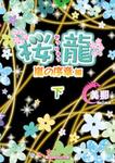 桜龍 嵐の序章 編[下]