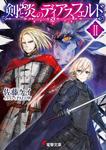 剣と炎のディアスフェルドII