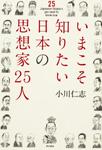 いまこそ知りたい日本の思想家25人