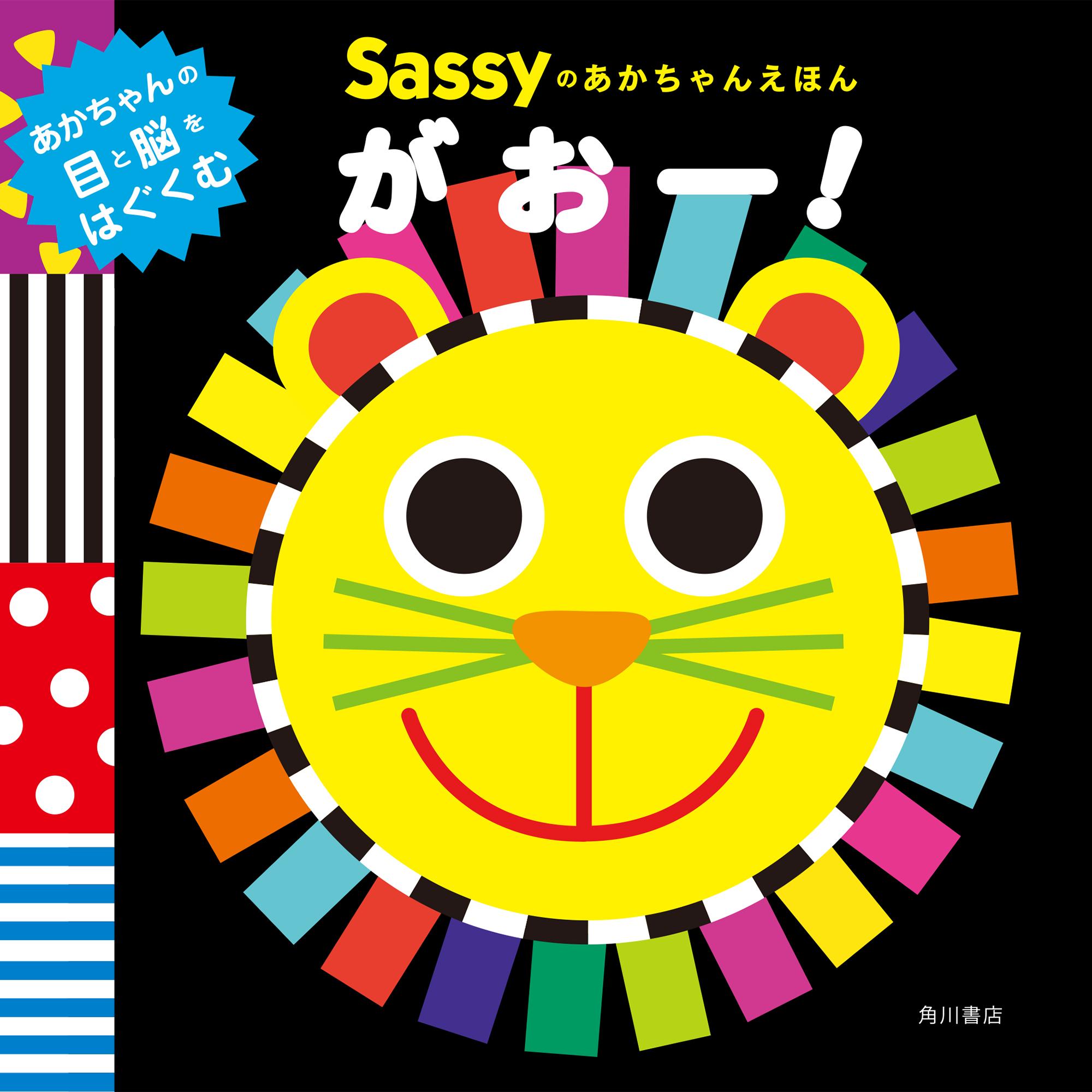 Sassyのあかちゃんえほん がおー!
