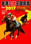 金満血統王国年鑑 for 2017