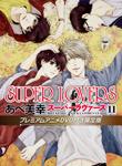 SUPER LOVERS 第11巻 プレミアムアニメDVD付き限定版