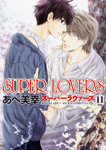 SUPER LOVERS 第11巻