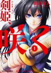 剣姫、咲く (1)