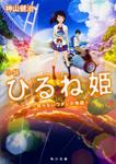 小説 ひるね姫 〜知らないワタシの物語〜