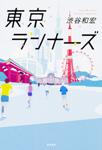 東京ランナーズ 1,620円